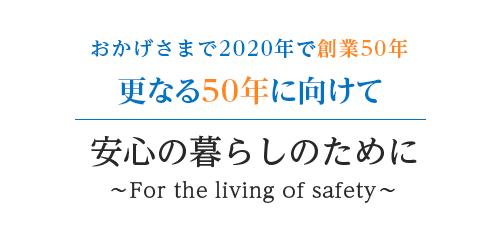 安心の暮らしのために~For the living of safety~
